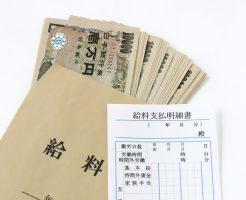 手取り30万円は多い?少ない?20代・30代・40代それぞれの場合で平均と比較