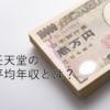 任天堂の平均年収は高い! 日本の男女別、年代別平均年収を比較